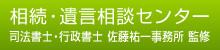 相続・遺言相談センター 司法書士・行政書士 佐藤祐一事務所 監修